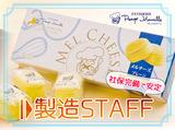 フランス菓子 プティ・メルヴィーユ【末広店】のアルバイト情報