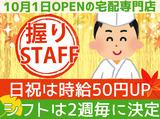 和楽宅配専門 南店 ←10月1日New OPENのアルバイト情報