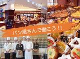 パン工場大村店 (イオン大村店内)のアルバイト情報