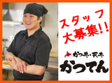 かつてん デュオ新札幌店のアルバイト情報