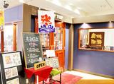 餡茶古珈舗 TiPTOP イオン岡崎南店のアルバイト情報