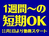 西日本商務 株式会社 のアルバイト情報