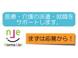 株式会社ノーマライズ 武蔵新城のアルバイト情報