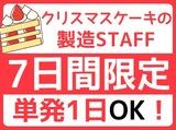 アズコーポレーション株式会社 ※勤務地:広島市東区のアルバイト情報