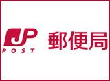 大阪西郵便局のアルバイト情報