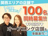 江坂個室の宝石箱 柚のしずく 江坂駅前店のアルバイト情報