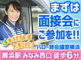佐川急便株式会社 戸塚営業所のアルバイト情報