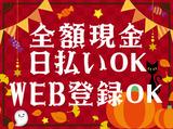 【吉川エリア】株式会社リージェンシー 柏支店のアルバイト情報