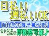 株式会社ネオフュージョン (天神エリア)/knfgaのアルバイト情報