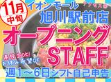 ペッパーランチ イオンモール旭川駅前店のアルバイト情報
