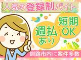 釧路ワークアクト株式会社のアルバイト情報