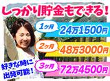 株式会社ヒューマニック リゾート事業部 大阪支店のアルバイト情報