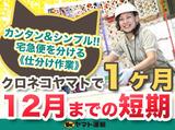 ヤマト運輸株式会社 北東京主管支店 八潮支店のアルバイト情報