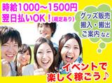 株式会社ベストワークス 大阪オフィスのアルバイト情報
