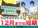 ヤマト運輸株式会社 新東京主管支店 西新宿支店のアルバイト情報