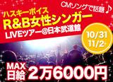 【新宿エリア】 株式会社ジェイウイングのアルバイト情報