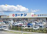 ホームセンターコーナン生駒店のアルバイト情報
