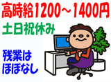 サーミットグループ 大阪電技株式会社のアルバイト情報