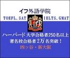 イフ外語学院 東京校のアルバイト情報