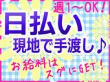 株式会社ヴィゴール<大田区エリア>のアルバイト情報