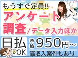 株式会社ネオキャリア (勤務地:大通駅)のアルバイト情報