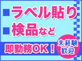 株式会社ログロール 東京支店 ※新宿区エリアのアルバイト情報
