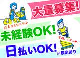 SGフィルダー株式会社 ※六甲道エリア/t302-0001のアルバイト情報