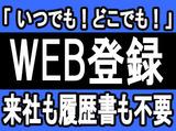 株式会社フルキャスト 神奈川支社 川崎登録センター /MN1024E-11Aのアルバイト情報