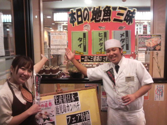 寿しまどか 阿久根店 のアルバイト情報
