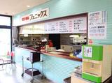 喫茶・軽食 フェニックス ※ユタカ自動車学校内食堂のアルバイト情報