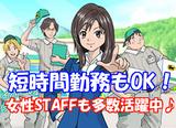 ヤマト運輸株式会社 駿河エリアのアルバイト情報