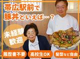 元祖豚丼のぱんちょうのアルバイト情報