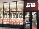 五穀 イオンモール和歌山店のアルバイト情報