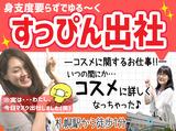 日本テレネット株式会社のアルバイト情報