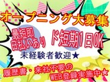 株式会社フルキャスト 中四国・九州支社 松山営業課 /MN1026L-6Cのアルバイト情報