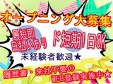 株式会社フルキャスト 中四国・九州支社 松山営業課 /MN1026L-6Aのアルバイト情報