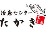活魚センター たかきのアルバイト情報