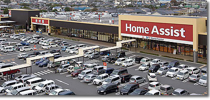 Home Assist(ホームアシスト) 清水駒越店 のアルバイト情報