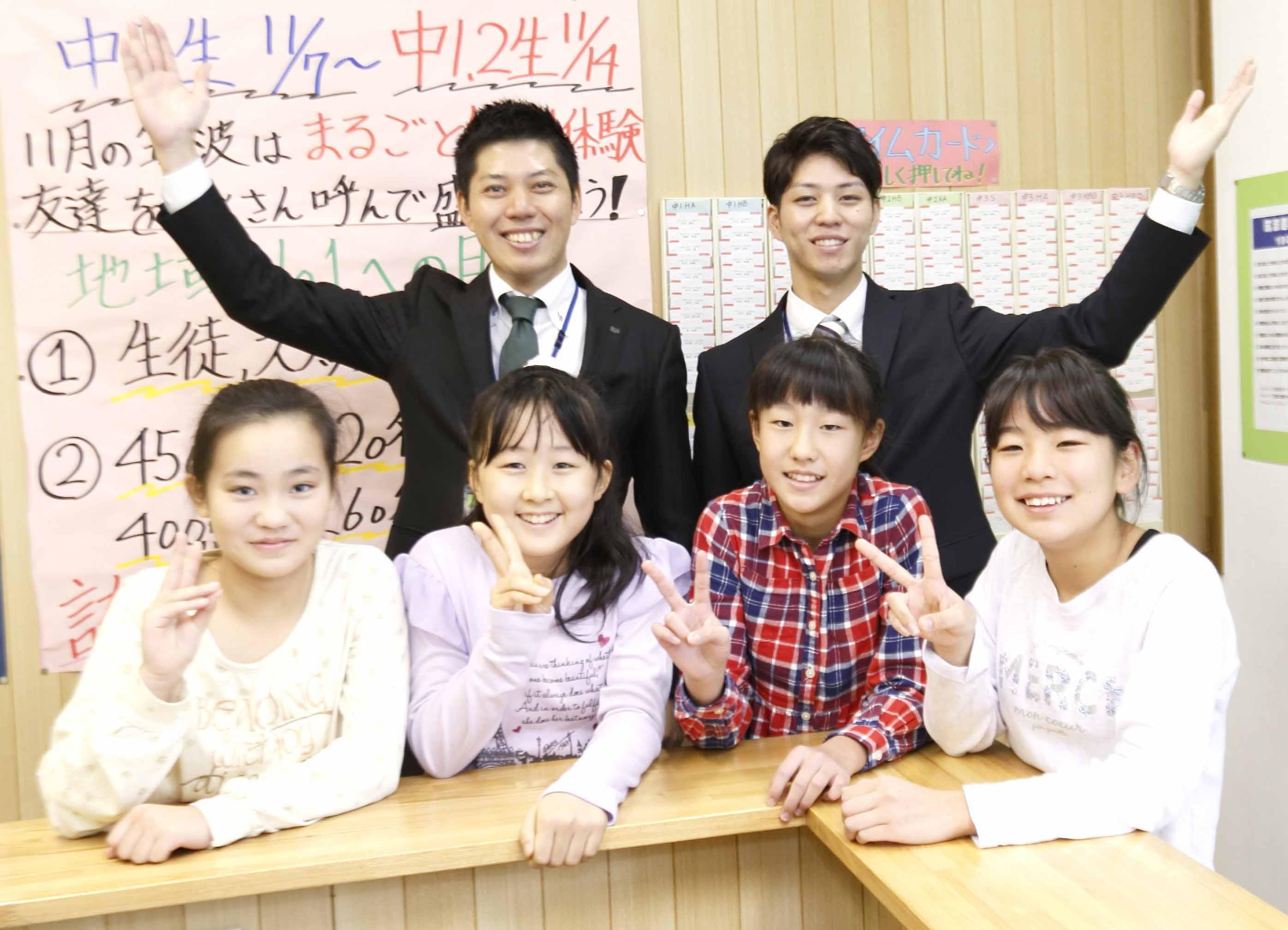 筑波進研スクール 美女木教室のアルバイト情報
