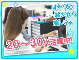 ピットクルー・コアオプス株式会社 仙台BCPセンター のアルバイト情報