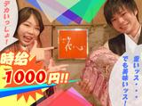 あじびる花心梅田店のアルバイト情報