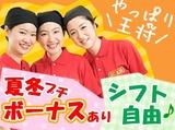 餃子の王将 国分店のアルバイト情報