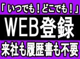 株式会社フルキャスト 神奈川支社 平塚登録センター /MN1028E-6Bのアルバイト情報