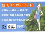株式会社イデア 勤務地:美濃加茂市山手町のアルバイト情報