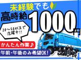 株式会社九十九紙源センター 長崎営業所のアルバイト情報