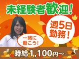 株式会社新通エスピー のアルバイト情報