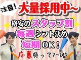 コロッケ倶楽部 隼人店のアルバイト情報