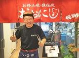 お好み焼 鉄板焼 おおにし 八丁堀総本店のアルバイト情報