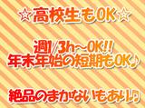 ちゃんこ江戸沢 静岡清水店のアルバイト情報