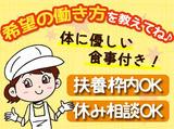 日本ゼネラルフード株式会社 0259 勤務地:養護老人ホーム さわやか長楽莊様内厨房のアルバイト情報
